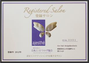 日本エステティック協会証明書